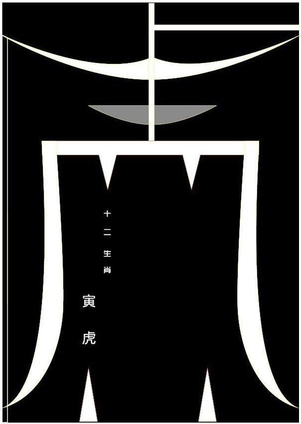 董易林详细解析生肖虎2019年猪年运程