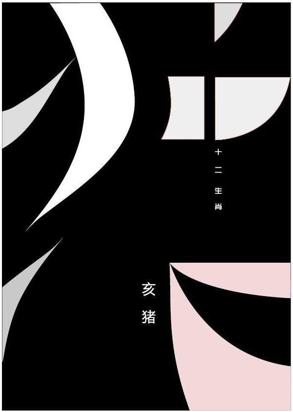董易林详细解析生肖猪2019年猪年运程