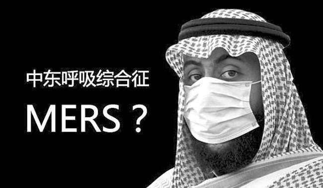 什么是中东呼吸综合征,有哪些症状,怎样预防?